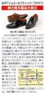 よみうりタウンニュース 11/15号に掲載されました