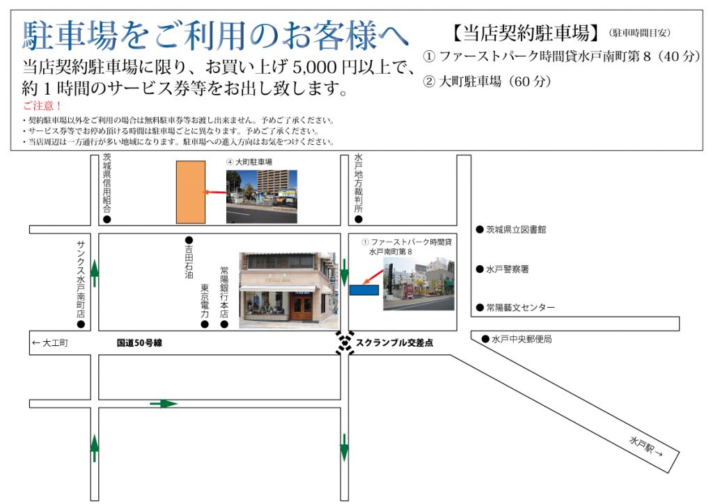 Access ショスールブティックフタカワ・二川靴店