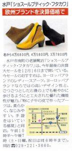 よみうりタウンニュース 12/6号に掲載されました