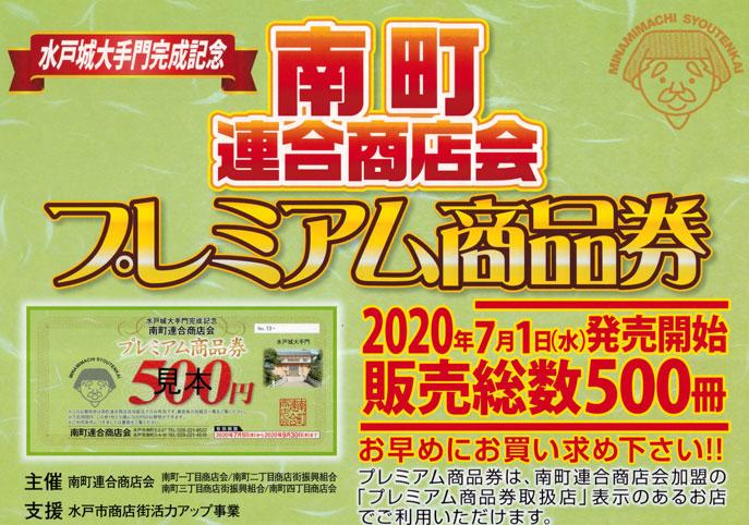 当店で「水戸城大手門完成記念南町連合商店会プレミアム商品券」をご利用頂けます